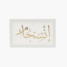 Harmony in Arabic Foil Print Canvas Wall Art